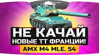 Неужели Разработчики Смогли? ● AMX M4 mle. 54