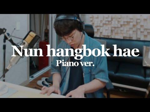 소란(SORAN) -  넌 행복해 (piano ver.)