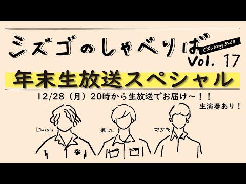 シズゴのしゃべりばチョベリバ!年末生放送スペシャル!