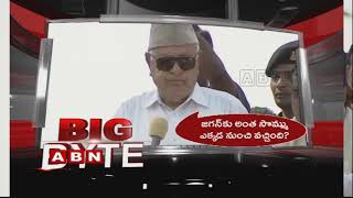 Jagan was ready to offer Rs 1500 crores for CM post, alleg..