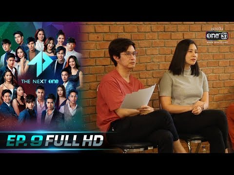 The Next One | EP.9 (FULL HD) | 12 ม.ค. 63 | one31