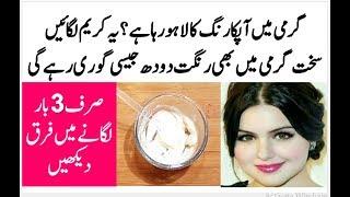 Best Cream for Summer | Beauty Tips In Urdu | Rang Gora Karne Ki Cream