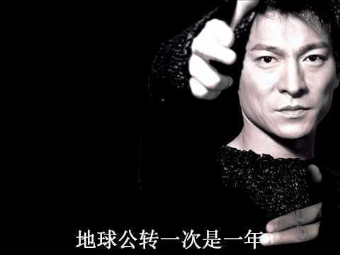 Andy Lau 刘德华 - 爱你一万年 歌词 Lyrics