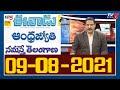 Today News Paper Main Headlines | 9th August 2021 | TV5 News Digital