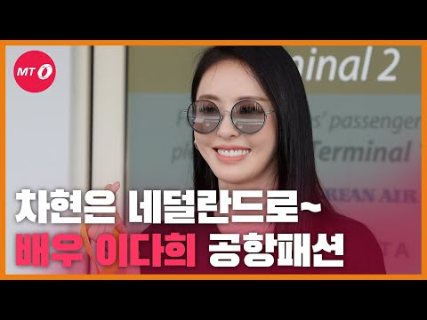 """""""차현은 네덜란드로"""" '검블유 여신' 배우 이..."""