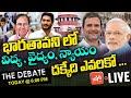 LIVE: The Debate On Present Politics In India   BJP Vs Congress Vs TRS   Telangana Politics   YOYOTV