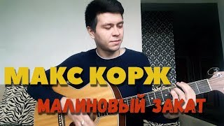 Макс Корж - Малиновый закат (Guitar Cover by Вадим Тикот)