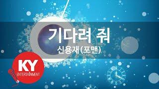 기다려 줘 - 신용재(포맨)(wait for me - Shin Yong Jae(4men)) (KY.87240) / KY Karaoke