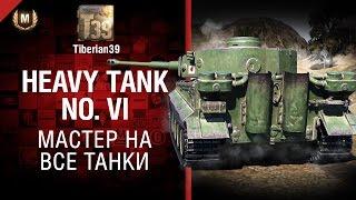 Мастер на все танки №124: Heavy Tank No. VI - от Tiberian39