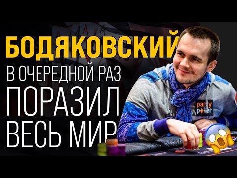 Безумная покерная раздача | Бодяковский показывает уровень!