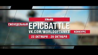 EpicBattle : XMeNN  / Type 62 (конкурс: 23.10.17-29.10.17)