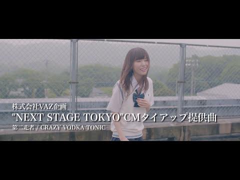 CRAZY VODKA TONIC 「第二走者」Short Movie(NEXT STAGE TOKYO CM曲)