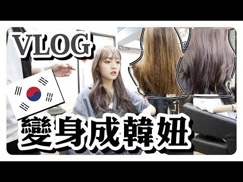 Vlog 變身成韓妞🇰🇷?我換了一個超韓妞的髮型|劉力穎Liying Liu