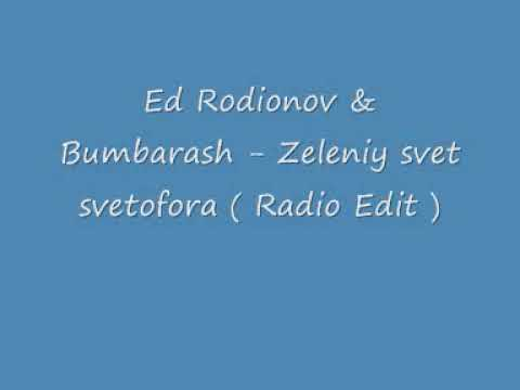 Ed Rodionov & Bumbarash   Zeleniy svet svetofora  Radio Edit