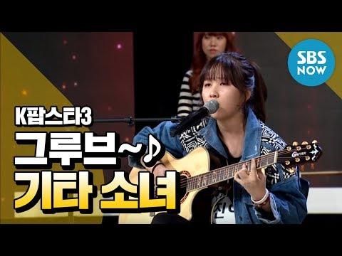 [K팝스타3] 권진아, 기타 하나로 모두를 들썩이게 하는 그루브 / 'K Pop Star 3' Review