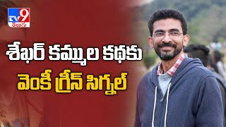 Sekhar Kammula's next with Venkatesh!..