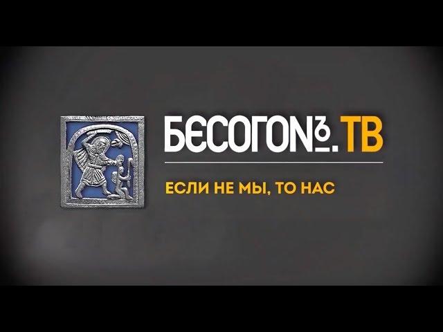 БесогонTV: «Если не мы, то нас»