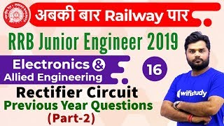 9:30 AM - RRB JE 2019   Electronics Engg by Ratnesh Sir   Rectifier Circuit (Previous Year Qus)