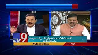 Debate: TDP Vs BJP over Kadapa Steel Factory; Special Pack..