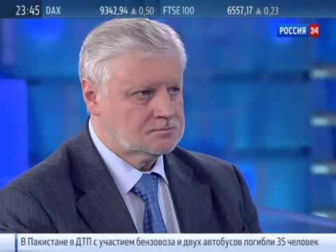 Сергей Миронов  Киев должен изгнать профашистский режим
