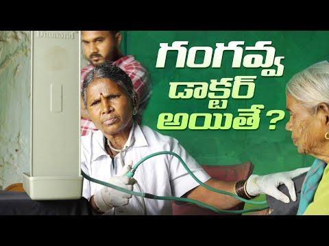 Bigg Boss fame Gangavva turns doctor