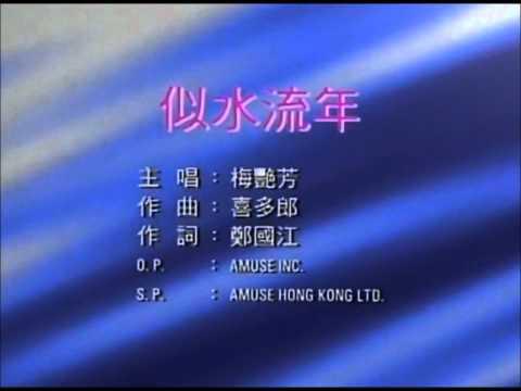 Anita Mui (梅艳芳)- 似水流年
