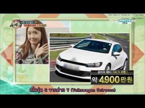 [ซับไทย] Weekly Idol - รถของสาวๆ SNSD