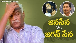 Tammareddy Suggestions To YS Jagan Ahead Of Election..