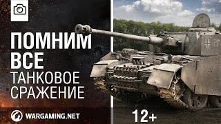 "Фестиваль ""Поле боя"" [World of Tanks]"
