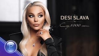 DESI SLAVA - SLED 1000 ZHENI / Деси Слава - След 1000 жени, 2019