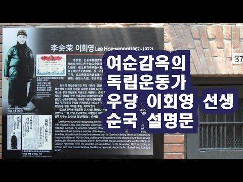 여순감옥의 독립운동가 우당 이회영 선생 순국 설명문 / 이정식