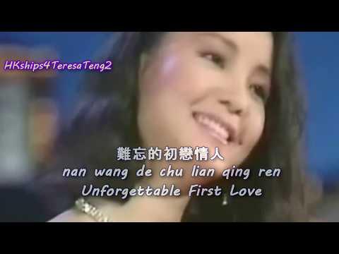 鄧麗君 Teresa Teng 難忘的初戀情人 Unforgettable First Love