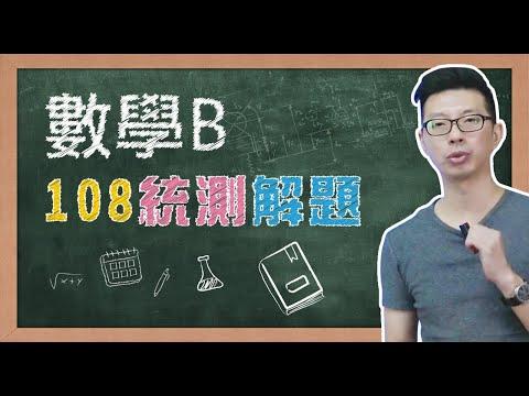 【108學年度統測解題】數學B~觀念為重的出題趨勢
