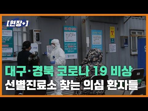 [현장+]대구·경북 코로나19 비상... 선별진료소 찾는 의심 환자...