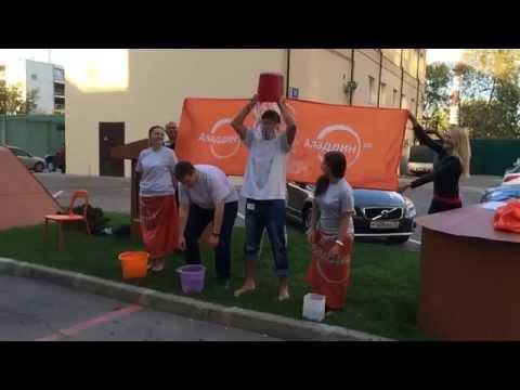 "Мы приняли вызов! Ice Bucket Challenge от ""Аладдин Р.Д."""