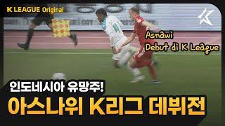 [ID CC] Asnawi, Debut Di K LEAGUE 2! 아스나위 K리그2 데뷔전 터치 모음