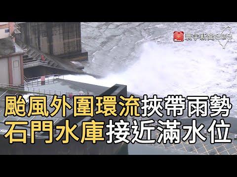 颱風外圍環流挾帶雨勢 石門水庫接近滿水位@寰宇新聞 頻道