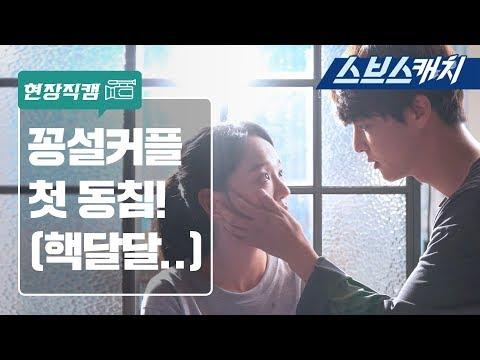 [메이킹] 꽁설커플 첫 동침!! 신혜선X양세종 핵달달♡ 《서른이지만 열일곱입니다 / 3017 / 스브스캐치》