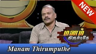 Manam Thirumbuthe With Cinematographer Velraj   -PuthuYugamTV