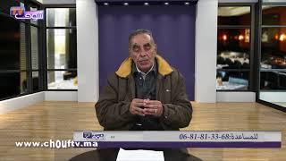 بالفيديو..معاناة أب أسرة مغربي يعيش التشرد بعد إفلاس الشركة اللي كان خدام فيها..للمساعدة   |   حالة خاصة