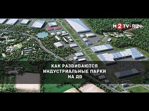 Развитие индустриальных парков на Дальнем Востоке. Проблемы и векторы развития photo