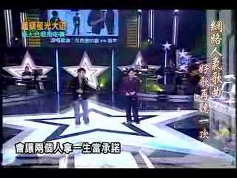 周定緯&張宇-月亮惹的禍