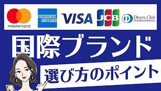 Visa、MasterCard、アメックス…どれを選ぶのが正解?クレジットカードの国際ブランドの選び方