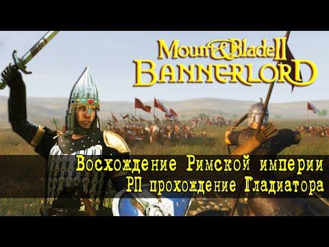 Mount & Blade 2 Bannerlord Крафт легендарного меча ч.11