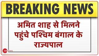 Breaking News: Amit Shah से मिलने पहुंचे पश्चिम बंगाल के राज्यपाल | Latest Update | Bengal Politics