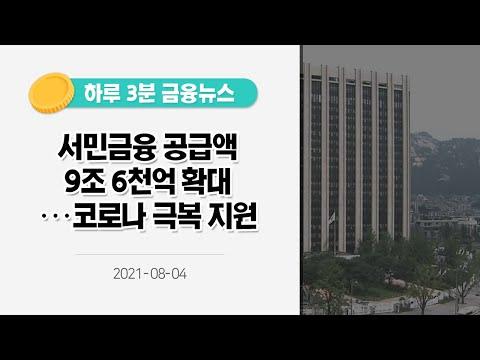 [금융뉴스] 서민금융 공급액 9조 6천억 확대···코로나 극복 지원(2021.8.4.)