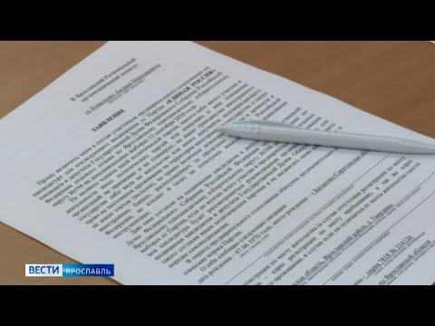 Ярославская область готовится к предварительному голосованию - в этом году электронному