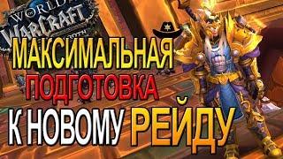ПУШИМ МИФ+ | РБГ | ДУШЕВНОЕ ОБЩЕНИЕ |  World of Warcraft BFA