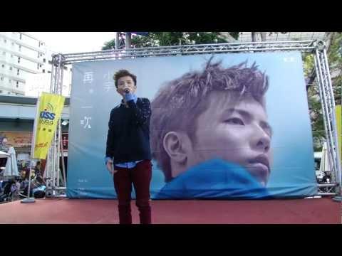 小宇- 這幾天 (南方公園簽唱會) 2013.01.05