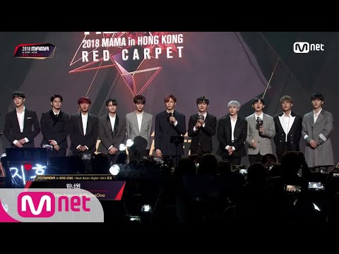Red Carpet with Wanna One│2018 MAMA in HONG KONG 181214